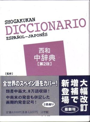 SHOGAKUKAN DICCIONARIO ESPAÑOL-JAPONÉS