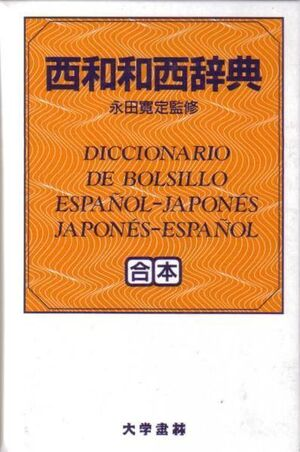 DICCIONARIO DE BOLSILLO JAPONÉS-ESPAÑOL