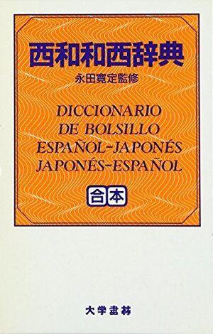 DICCIONARIO DE BOLSILLO JAPONES-ESPAÑOL-JAPONES