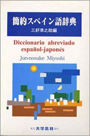 DICCIONARIO ABREVIADO ESPAÑOL-JAPONÉS