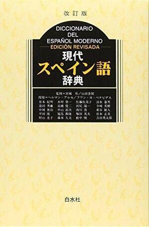DICCIONARIO ESPAÑOL-JAPONÉS DEL ESPAÑOL MODERNO (ED. REVISADA)