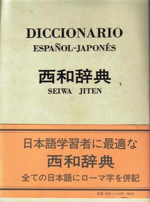 DICCIONARIO SEIWA JITEN ESPAÑOL-JAPONÉS