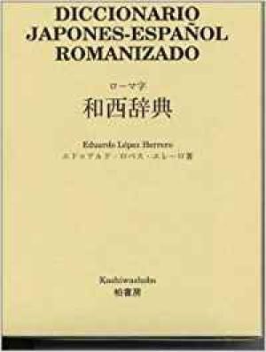 DICCIONARIO JAPONÉS-ESPAÑOL ROMANIZADO