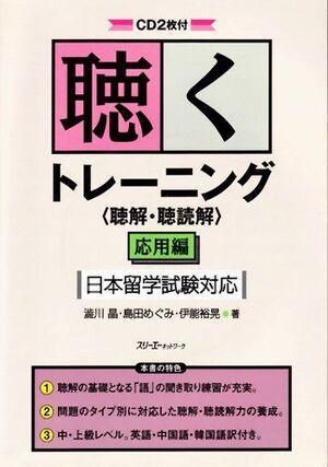 JAPANESE LISTENING TRAINING ADVANCED