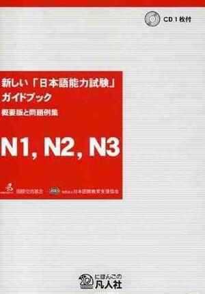 ATARASHII NIHONGO NORYOUKU SHIKEN GUIDEBOOK N1, N2, N3