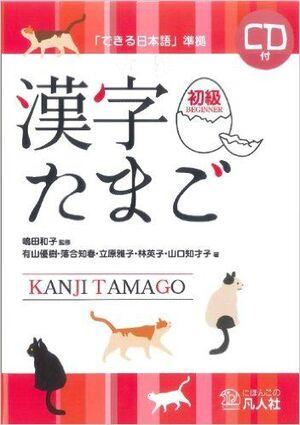 KANJI TAMAGO SHOKYU - BEGINNER+CD