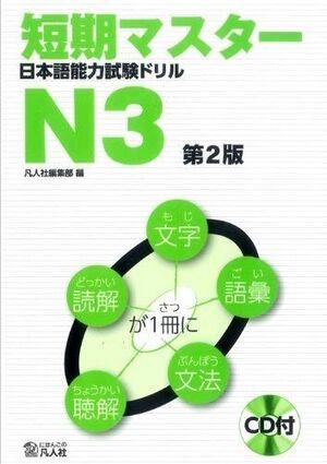 ENTRENAMIENTO INTENSIVO PARA EL NIHONGO NORYOKU SHIKEN N3. 2ª ED.