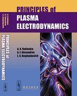 PRINCIPLES OF PLASMA ELECTRODYNAMICS