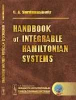 HANDBOOK OF INTEGRABLE HAMILTONIAN SYSTEMS
