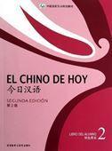 EL CHINO DE HOY 2. LIBRO DE TEXTO + CD-MP3. 2ª EDICIÓN