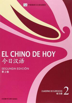 EL CHINO DE HOY 2. CUADERNO DE EJERCICIOS + CD-MP3. 2ª EDICIÓN