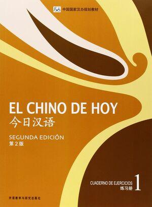 EL CHINO DE HOY 1 CUADERNO DE EJERCICIOS+ CD-MP3. 2ª EDICIÓN