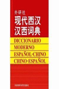 MAO JINLI: DICCIONARIO MODERNO ESPAÑOL-CHINO/CHINO-ESPAÑOL
