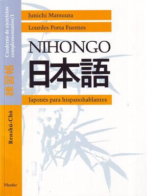 NIHONGO. CUADERNO DE EJERCICIOS COMPLEMENTARIOS 1 RENSHUU-CHOO JAPONÉS PARA HISPANOHABLANTES