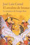 EL AMULETO DE BRONCE : LA EPOPEYA DE GENGIS KAN