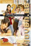 JOVEN.ES 2 (A1/A2) - LIBRO DEL ALUMNO + CD AUDIO