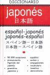 DICCIONARIO ESPAÑOL-JAPONÉS/JAPONÉS-ESPAÑOL