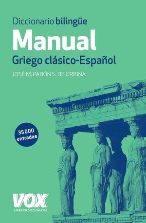 DICCIONARIO MANUAL GRIEGO. GRIEGO CLÁSICO-ESPAÑOL
